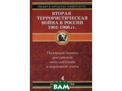 Вторая террористическая война в России. 1901-1906 гг.