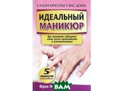 Идеальный маникюр / BEAUTIFUL HANDS & NAILS NATURALLY