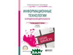 Информационные технологии в юридической деятельности. Учебник для СПО