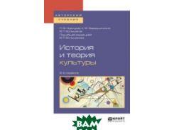 История и теория культуры. Учебное пособие для академического бакалавриата