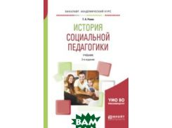 История социальной педагогики. Учебник для академического бакалавриата
