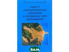 Кадастр свободноживущих инфуз и раковинных амеб Азердбайжана