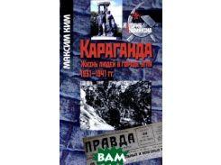 Караганда. Жизнь людей в городе угля. 1931-1941 гг.