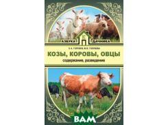 Козы, коровы, овцы. Содержание и разведение