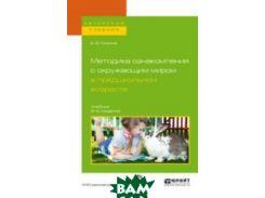 Методика ознакомления с окружающим миром в предшкольном возрасте. Учебник для академического бакалавриата