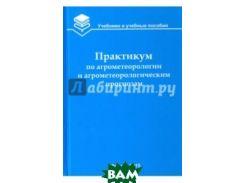 Практикум по агрометеорологии и агрометеорологическим прогнозам