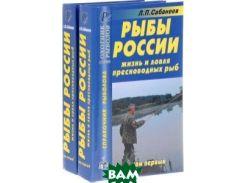 Рыбы России. Жизнь и ловля пресноводных рыб. Том 1-2 (количество томов: 2)