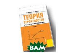 Теория вероятностей и математическая статистика. 3-е издание