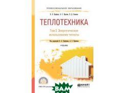 Теплотехника в 2-х томах. Том 2. Энергетическое использование теплоты. Учебник для СПО