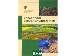 Управление землепользованием. Учебное пособие