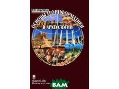 Основы геоинформатики в археологии (+ CD-ROM)