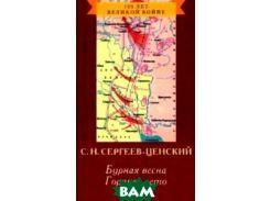 Преображение России: Бурная весна. Горячее лето