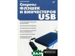 Секреты флэшек и винчестеров USB.