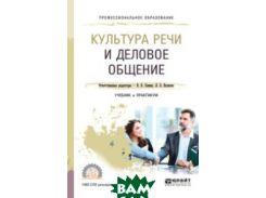 Культура речи и деловое общение. Учебник и практикум для СПО
