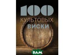 100 культовых виски