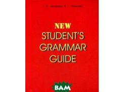 New Student s Grammar Guide. Справочник по грамматике английского языка в таблицах. Учебное пособие для студентов неязыковых вузов и учащихся школ и гимназий