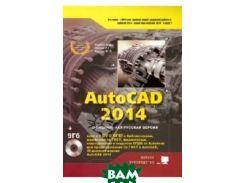 AutoCAD 2014. Книга (+DVD) с библиотеками, шрифтами по ГОСТ, модулем СПДС от Autodesk, форматками