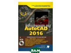AutoCAD 2016. Руководство с диском с библиотеками, шрифтами по ГОСТ, модулем СПДС от Autodesk, форматками, дополнениями и видеоуроками (+ DVD)