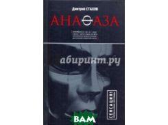 Анафаза (изд. 2009 г. )