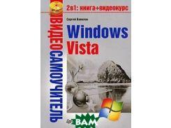 Видеосамоучитель. Windows Vista