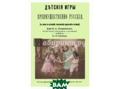 Детские игры, преимущественно русские, в связи с историей, этнографией, педагогией и гигиеной