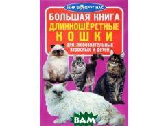 Длинношёрстные кошки
