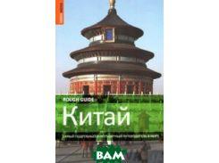 Китай. Самый подробный и популярный путеводитель в мире.The Rough Guide to China