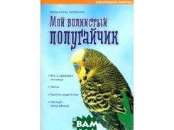 Мои домашние животные. Мой волнистый попугайчик.