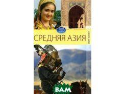 Обычаи народов мира. Средняя Азия.