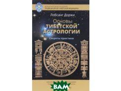 Основы тибетской астрологии. Секреты практики