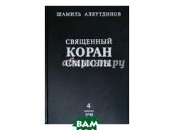 Перевод смыслов Священного Корана. В 4-х томах. Том 4