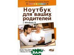 Полезный ноутбук для ваших родителей (с Windows 8). Вяземский И., Лазарев К.
