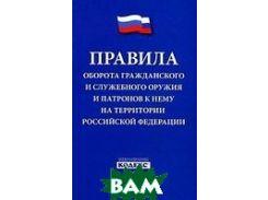 Правила оборота гражданского и служебного оружия и патронов к нему на территории РФ.