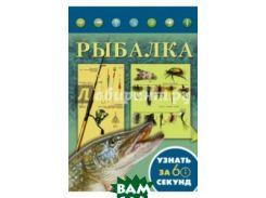 Рыбалка (изд. 2016 г. )