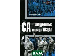 СА - штурмовые отряды НСДАП