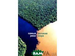Самые великие реки мира