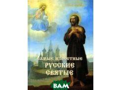 Самые известные русские святые. Иллюстрированная энциклопедия