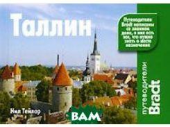 Таллин (изд. 2010 г. )