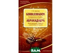 Gobbledegook : Foreignisms in English = Абракадабра: Иностранные идиомы в английском языке