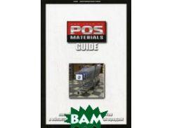P.O.S. Materials Guid. Пособие для специалистов в области рекламы на местах продаж