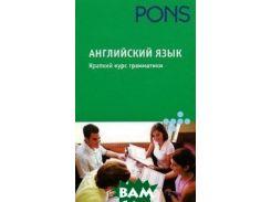 PONS Английский язык. Краткий курс грамматики