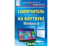 Самоучитель работы на ноутбуке. Windows 8