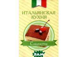 Итальянская кухня. Сладости (миниатюрное издание)