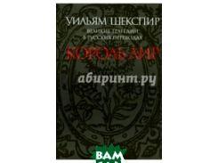 Великие трагедии в русских переводах. Король Лир