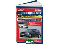 BMW 1 серии Е87 (E81/Е82/Е88) модели с 2004 с бензиновыми и дизельными двигателями. Ремонт. Эксплуатация. Техническое обслуживание (в фотографиях)