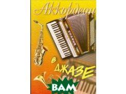 Аккордеон в джазе. Популярные джазовые импровизации для аккордеона. Учебное пособие