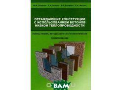 Ограждающие конструкции с использованием бетонов низкой теплопроводности. Основы теории, методы расчета и технологическое проектирование