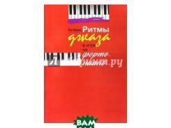 Ритмы джаза в игре на фортепиано. Ли Ивэнс