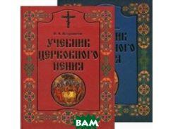 Учебник церковного пения (количество томов: 2)