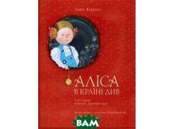 Аліса в Країні Див ( Ілюстраціїї Євгенії Гапчинської )